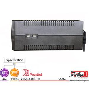 استابلایزر فاراتل مدل PRINCE TV 55-CLK USB – RJ